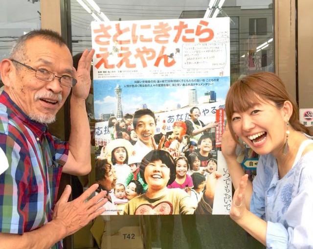 店先で映画をPRする西本さんと村崎さん