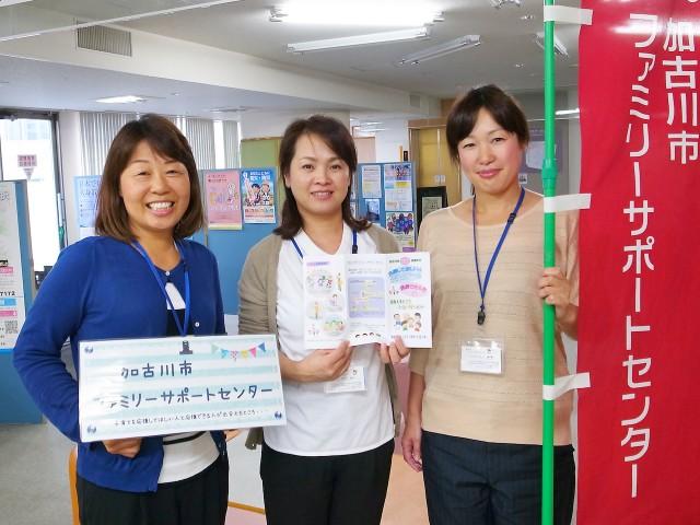 子育て応援事業をPRする藤井さん(左)木村さん(中)山下さん(右)