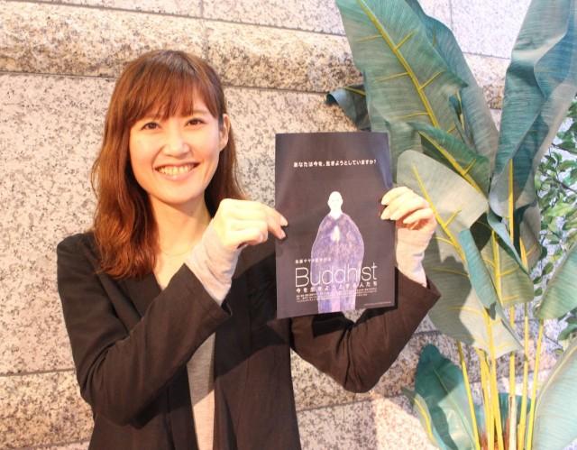 本作品のチラシをもつ後藤サヤカさん