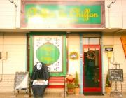 加古川のシフォンケーキ専門店が1周年 商品ラインアップ豊富に