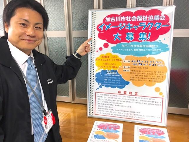 「見える社協プロジェクト」メンバーの髙田大輔さん