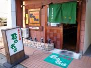 加古川の居酒屋「君の名は」、客と店主が入れ替わり10年目