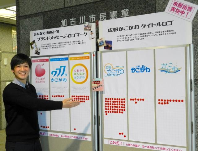 加古川市、ブランドメッセージと広報ロゴデザインの投票受付開始