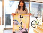 加古川で酒蔵ライブ 「和と情熱」テーマに異色コラボのステージ実現