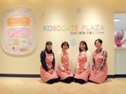 加古川駅南子育てプラザが移転リニューアル 新たに「託児サービス」も