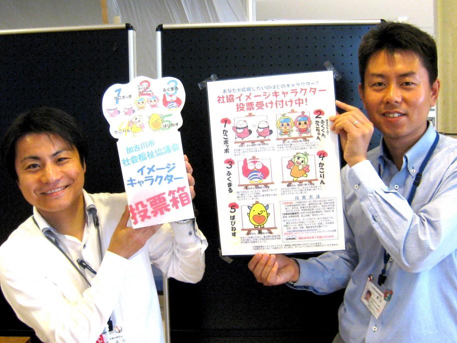 投票を呼び掛ける髙田さん(左)と前川さん(右)