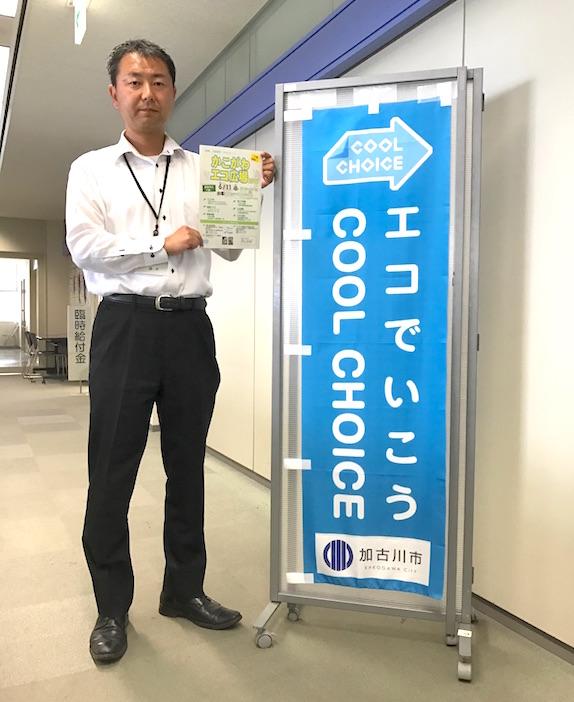 ポスターを手にPRする環境政策課の藤本雅彦さん