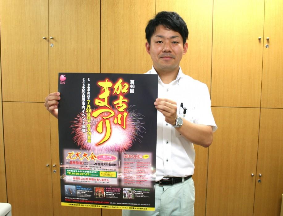 花火大会来場を呼び掛ける加古川観光協会の藤本さん