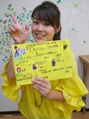 加古川市志方で手作りイベント 志方町出身司会者が企画