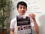 加古川出身の映画監督、イオンシネマ加古川で初の映画上映
