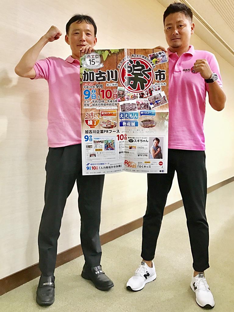 告知ポスターを持つ蓬莱茂樹さん(左)と杉本建太さん(右)