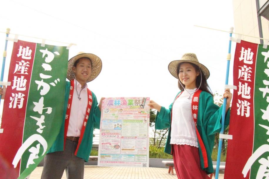 来場を呼び掛ける農林水産課の高橋さん(左)と白川さん(右)