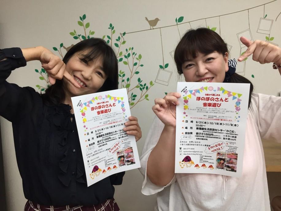 来場を呼び掛ける澤崎さん(左)、松田さん(右)