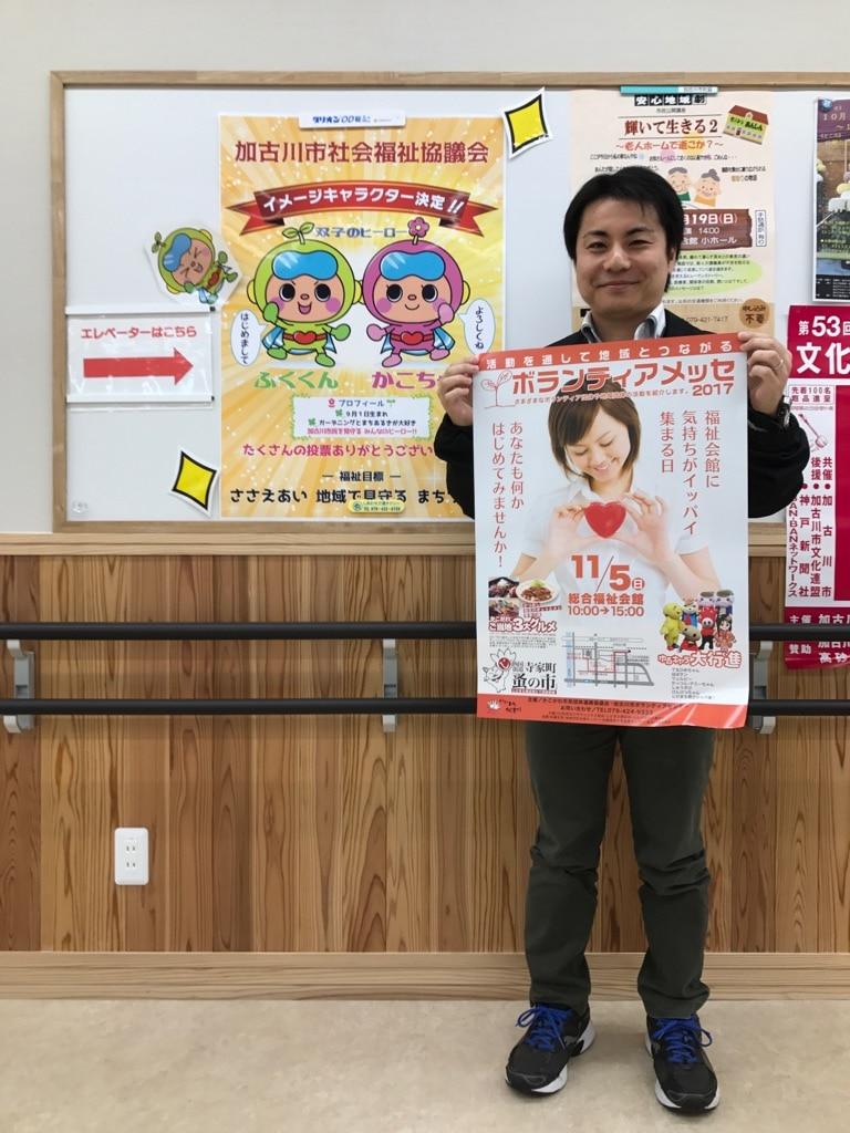 イベントを告知する高田さん
