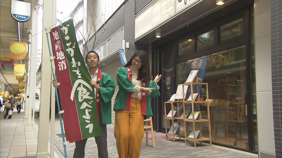 来場を呼び掛ける加古川市職員の高橋さんと(左)、BAN―BANネットワークススタッフの石川麻優さん