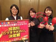 加古川で「カラオケKING」決定戦 地元を盛り上げる機会に