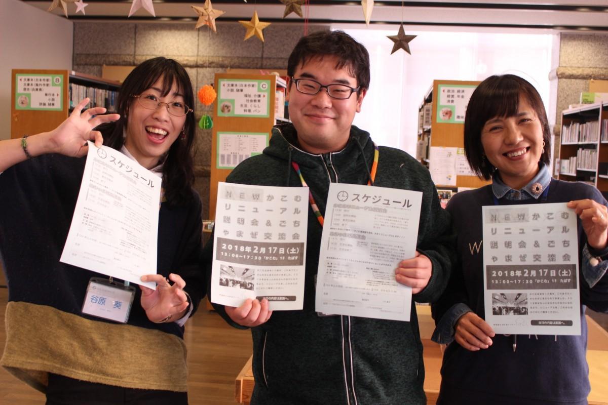 イベントをPRする長澤さん(中央)とかこむスタッフ
