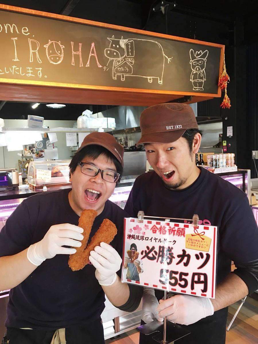 店主の一角勇さん(右)とスタッフの金城智文さん(左)