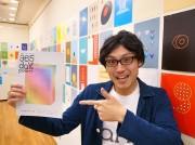 加古川のデザイナーが個展 「今日は何の日」テーマにポスター365点