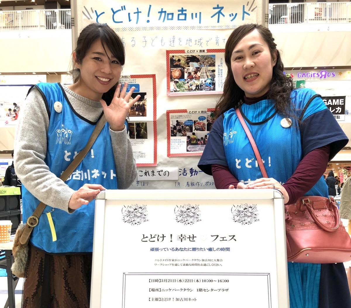 「とどけ!加古川ネット」の井上恭子さん(左)と宮本絵里子さん(右)
