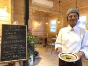 加古川のスープカフェ「エル・リストン」が稲美町へ移転 ログハウスの空間に