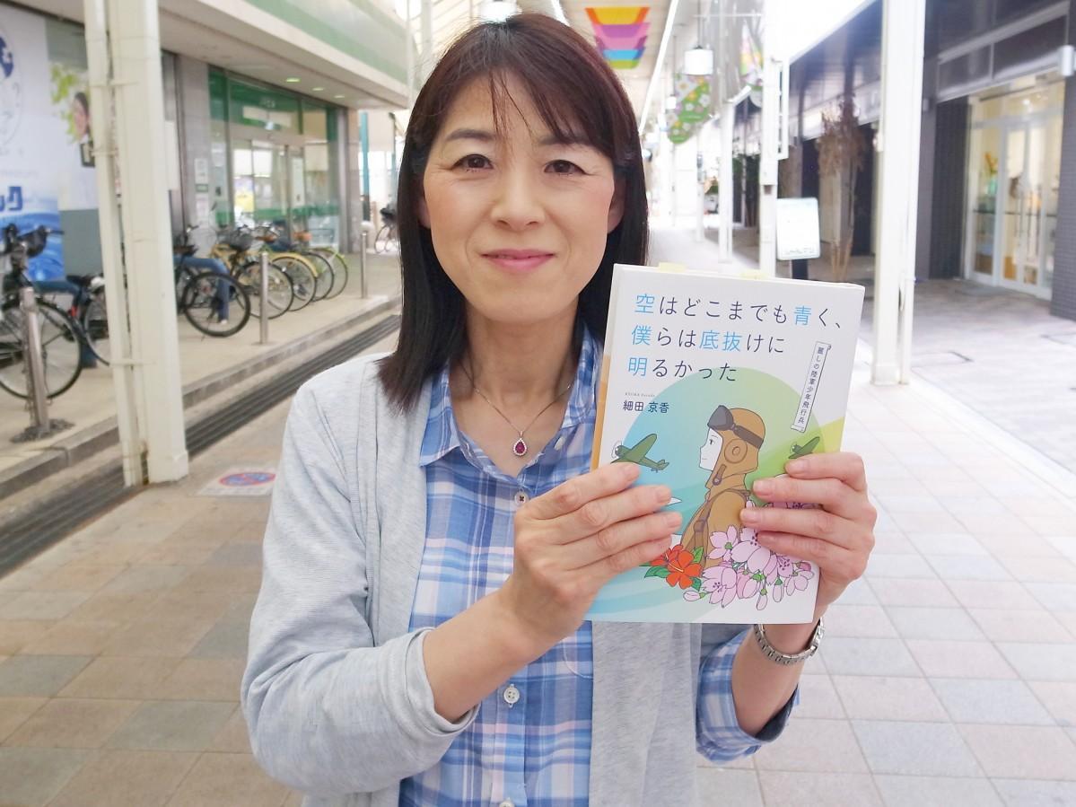 著者の細田京香さん