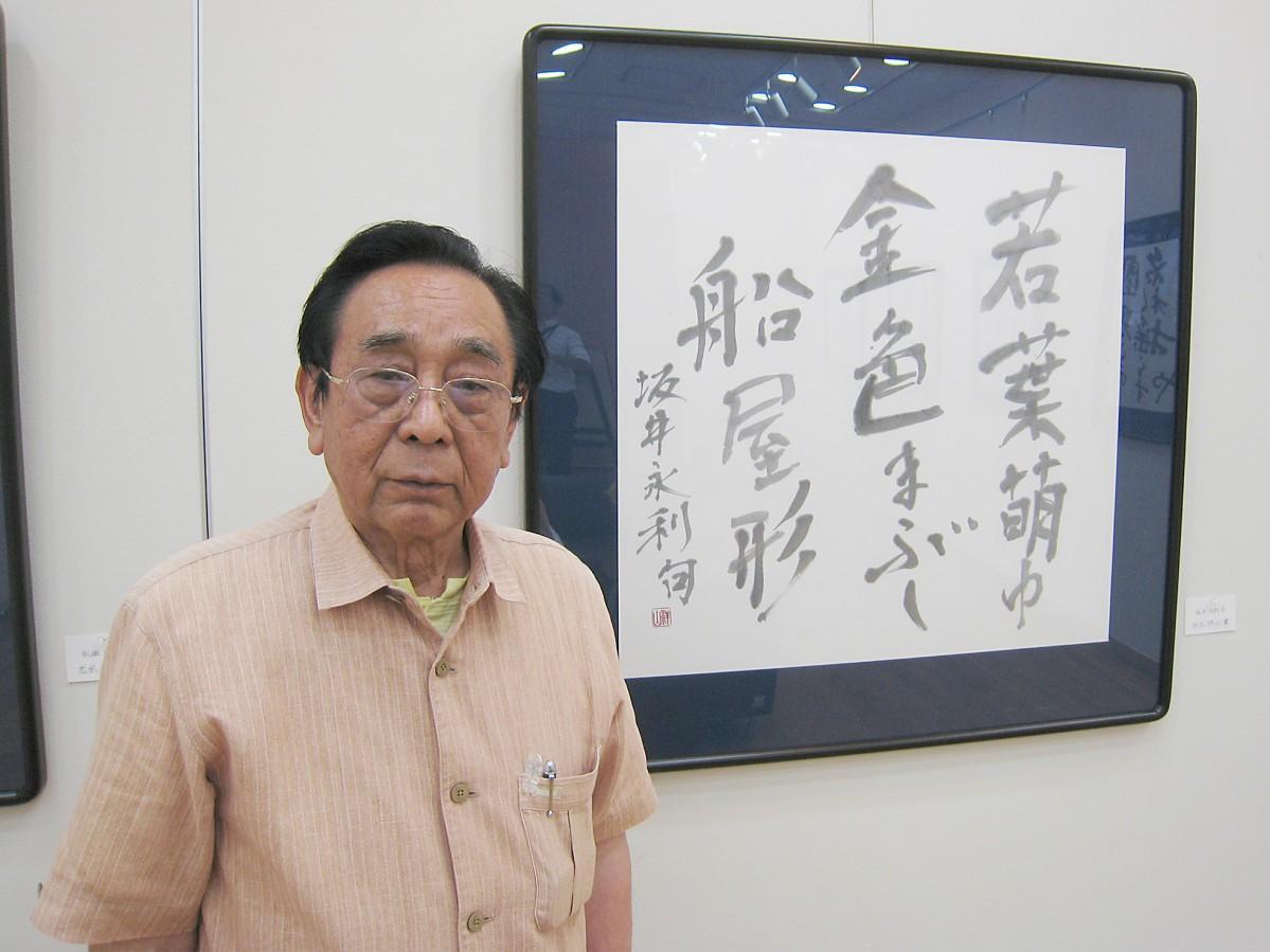 名筆研究会会長 井元祥山さんと井元さんの作品