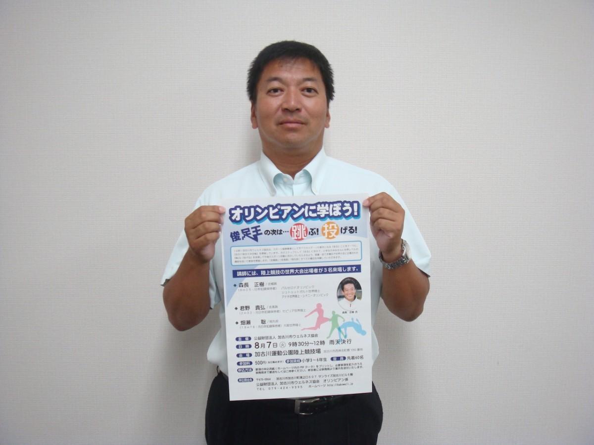 ポスターを手に体験教室をアピールする高田さん