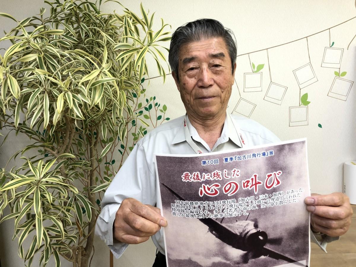 主催する「加古川飛行場を記録する会」代表の上谷昭夫さん