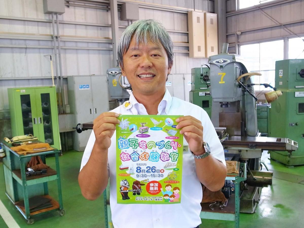イベントをPRする「ポリテクセンター加古川」の山内さん