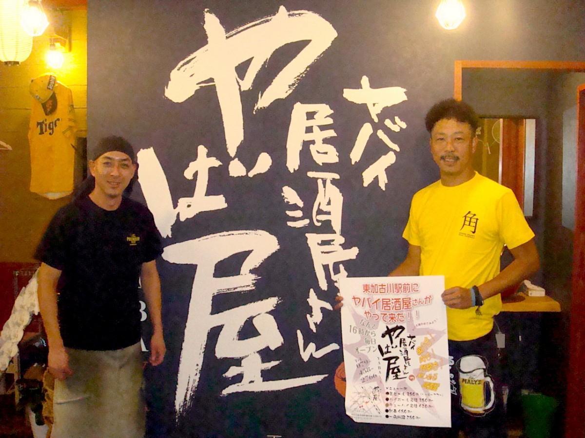 社長の野村さん(右)とスタッフの鉢田さん