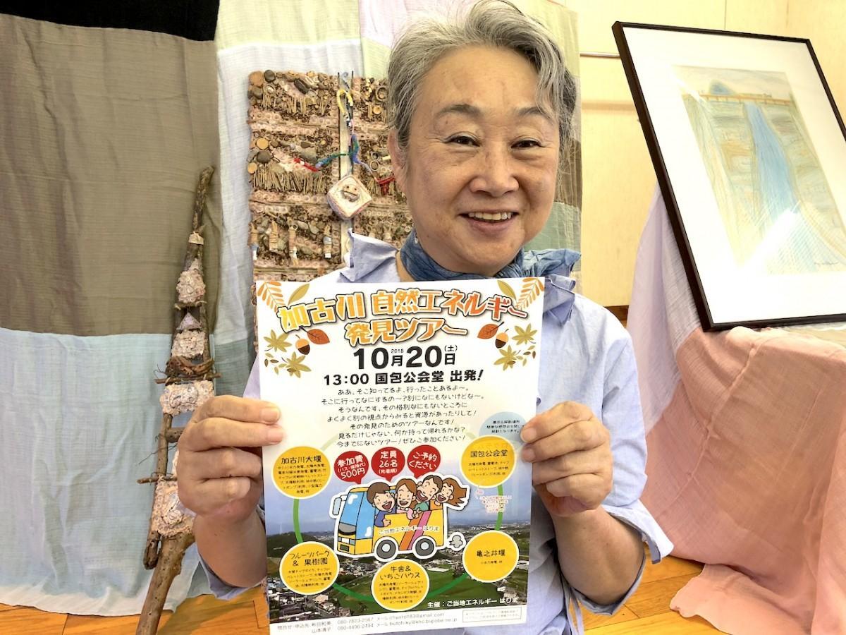 代表の山本清子さん