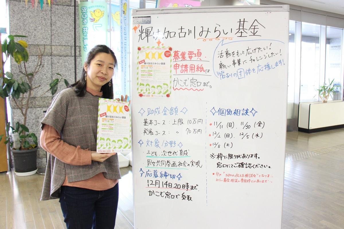 募集を呼びかける同基金協力団体シミンズシーズの津久井さん