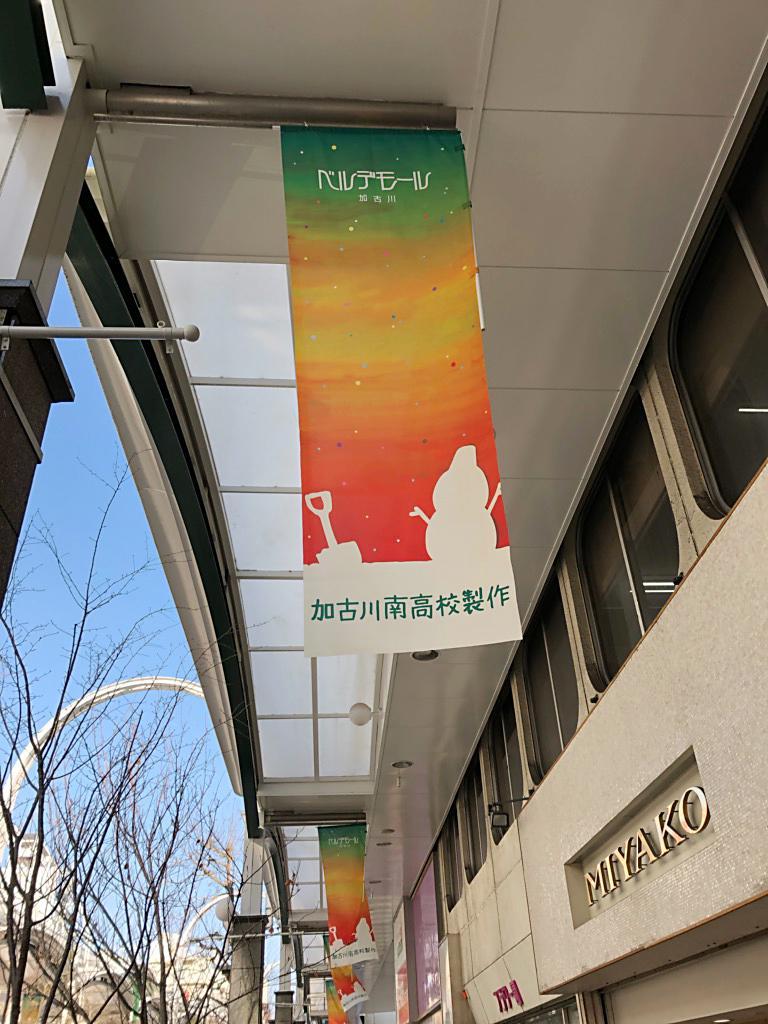 加古川南高校生徒デザインのバナーフラッグ