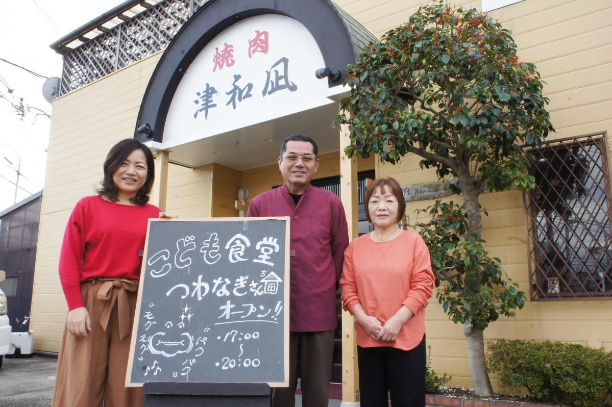 子ども食堂をオープンした伊勢あやこさん(左)、宮原和則さん(中)、宮原千津子さん(右)