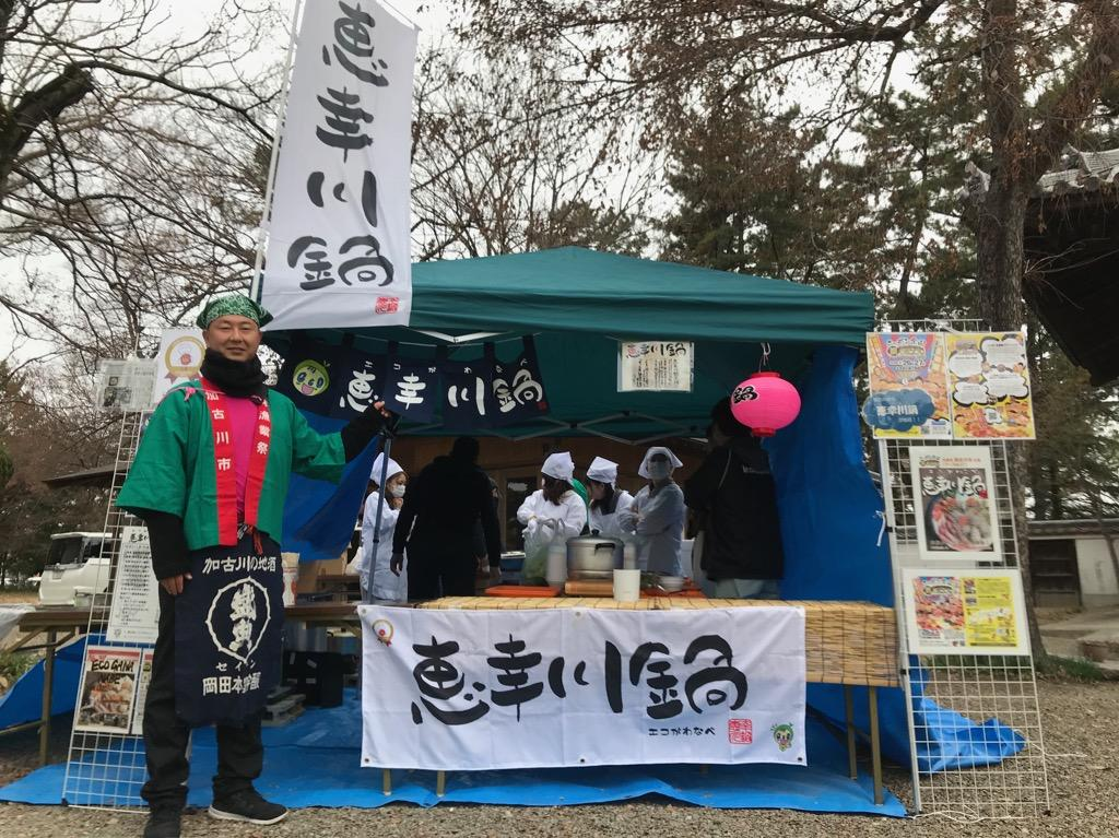 恵幸川鍋同盟代表 藤本雅彦さん