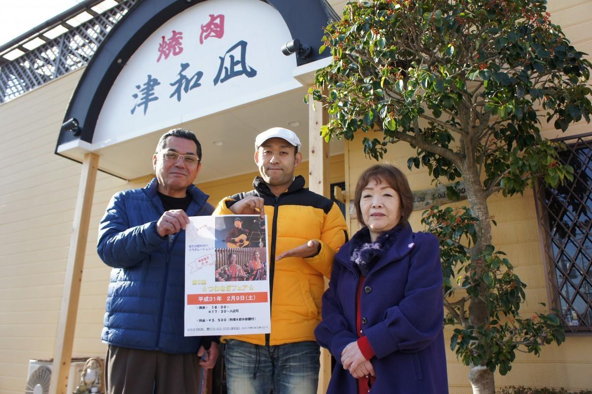 (左から)来場を呼び掛ける宮原和則さん、そえんじさん、宮原千津子さん