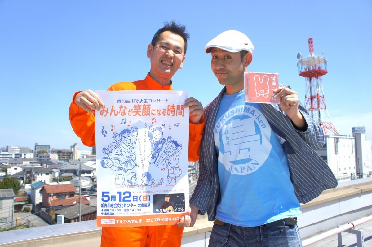 コンサートをPRする末広さん(左)とそえんじさん(右)