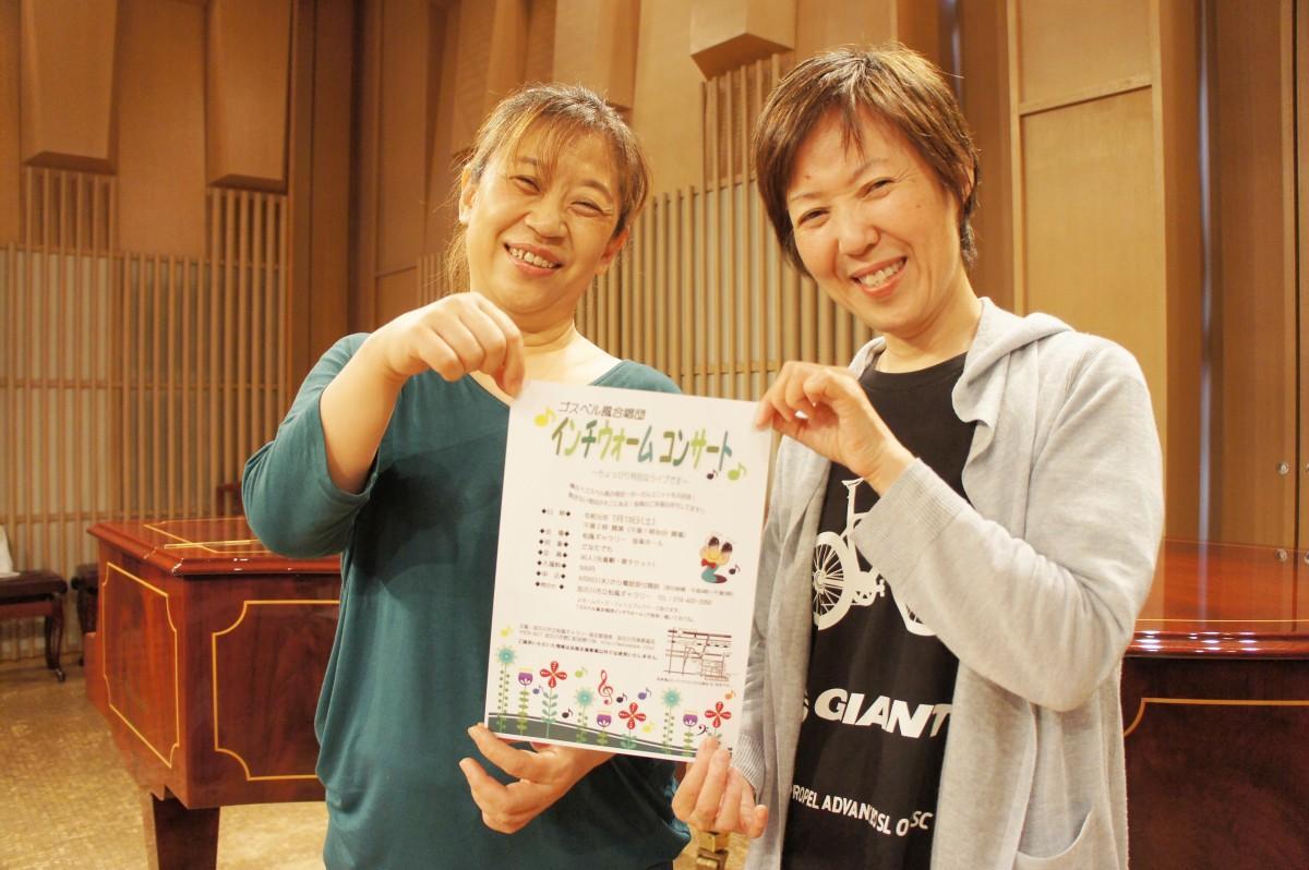 加古川市立松風ギャラリー音楽ホールで、コンサートをPRする「インチウォーム」代表の藤村富紀子さん(左)と、副代表の藤本比佐子さん(右)