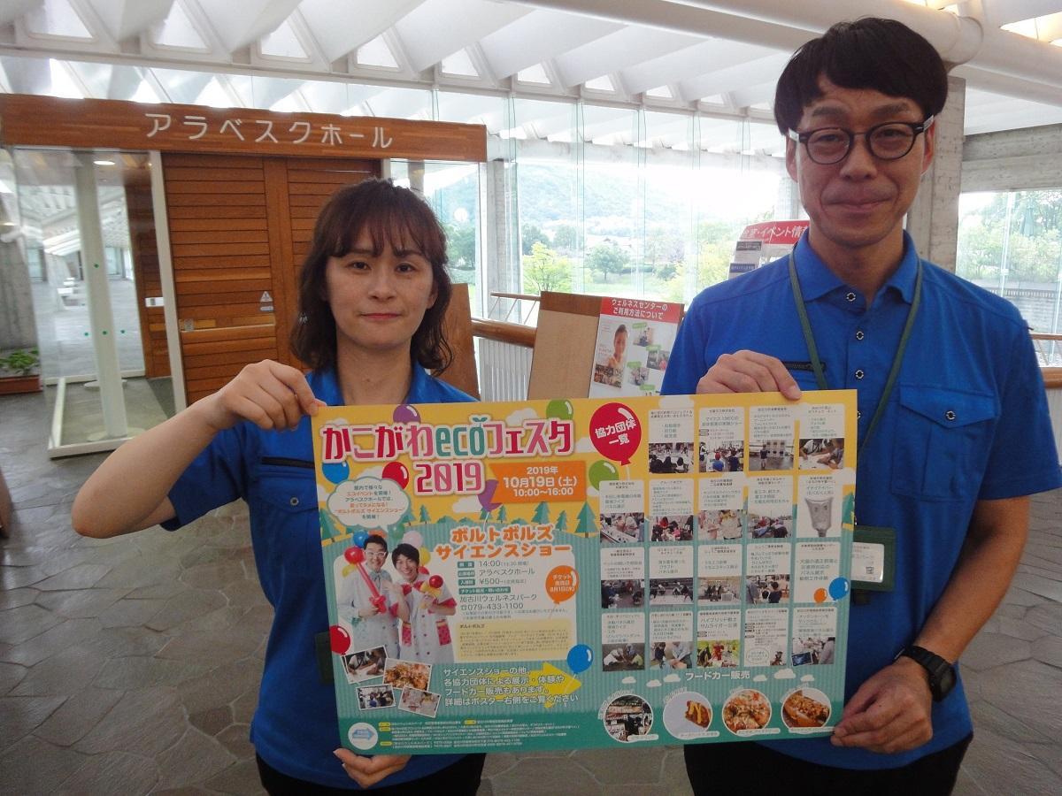 ポスターを手に来場を呼び掛ける記村さん(左)、内窪さん
