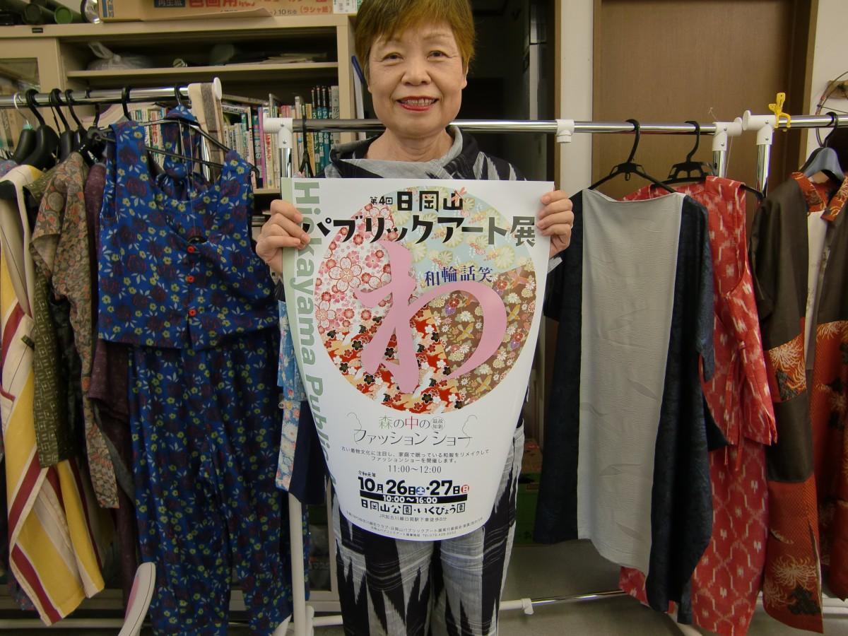 パプリックアート展のポスターを持つ安尾さん