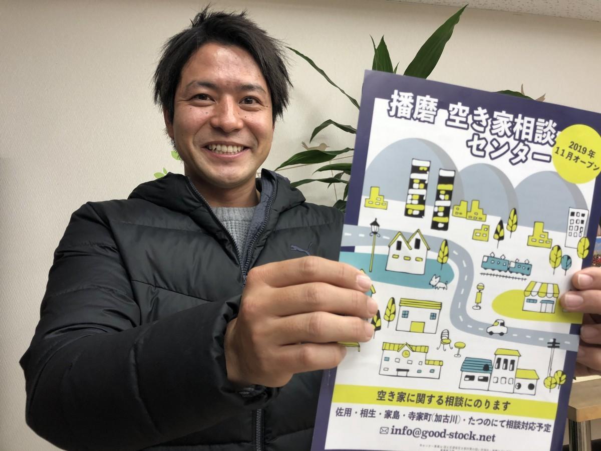 加古川駅前・寺家町空き家空き店舗相談センターの阪口さん