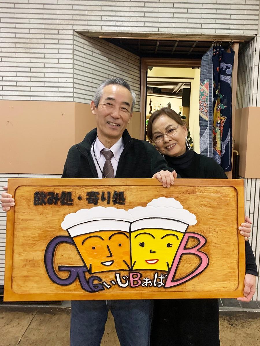 店主の多田信男さんと美佐子さん。