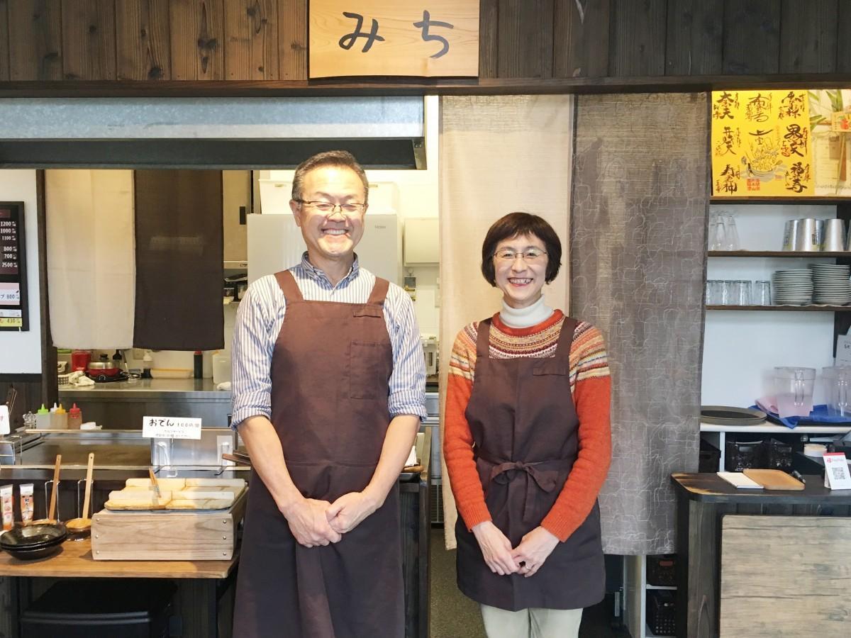 店主の道清伸一さんと久美子さん