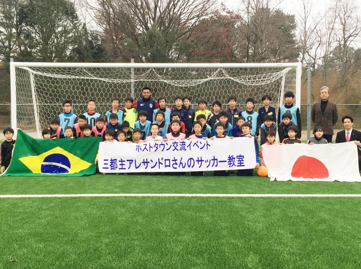 サッカー元日本代表・三都主アレサンドロさんが指導をしたサッカー教室の集合写真