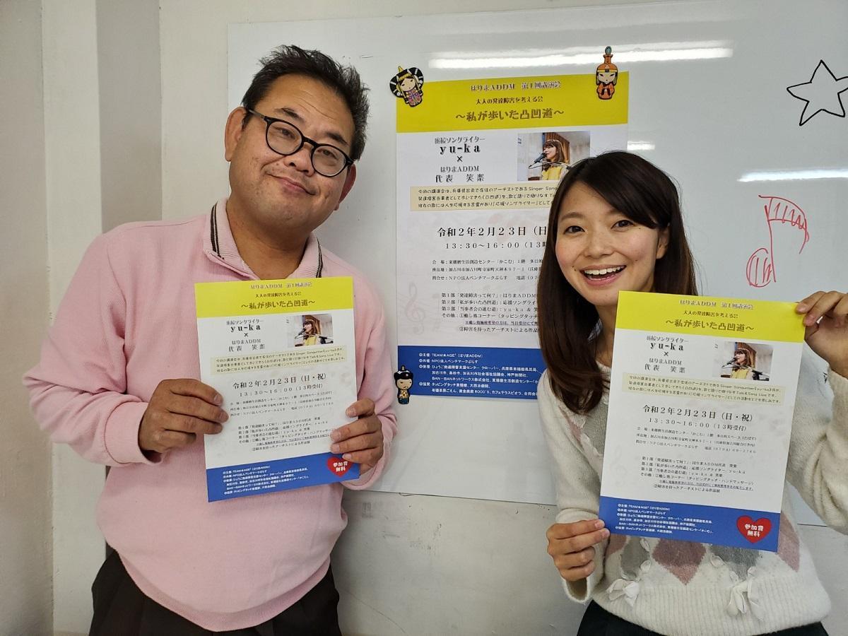 はりまADDM代表の福田さんとシンガー・ソングライターのyu-kaさん