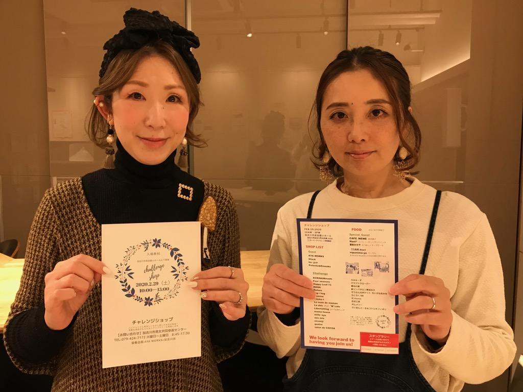 来場を呼び掛けるAYA WORKSの(左から)杉山文子さん、竹歳かおりさん