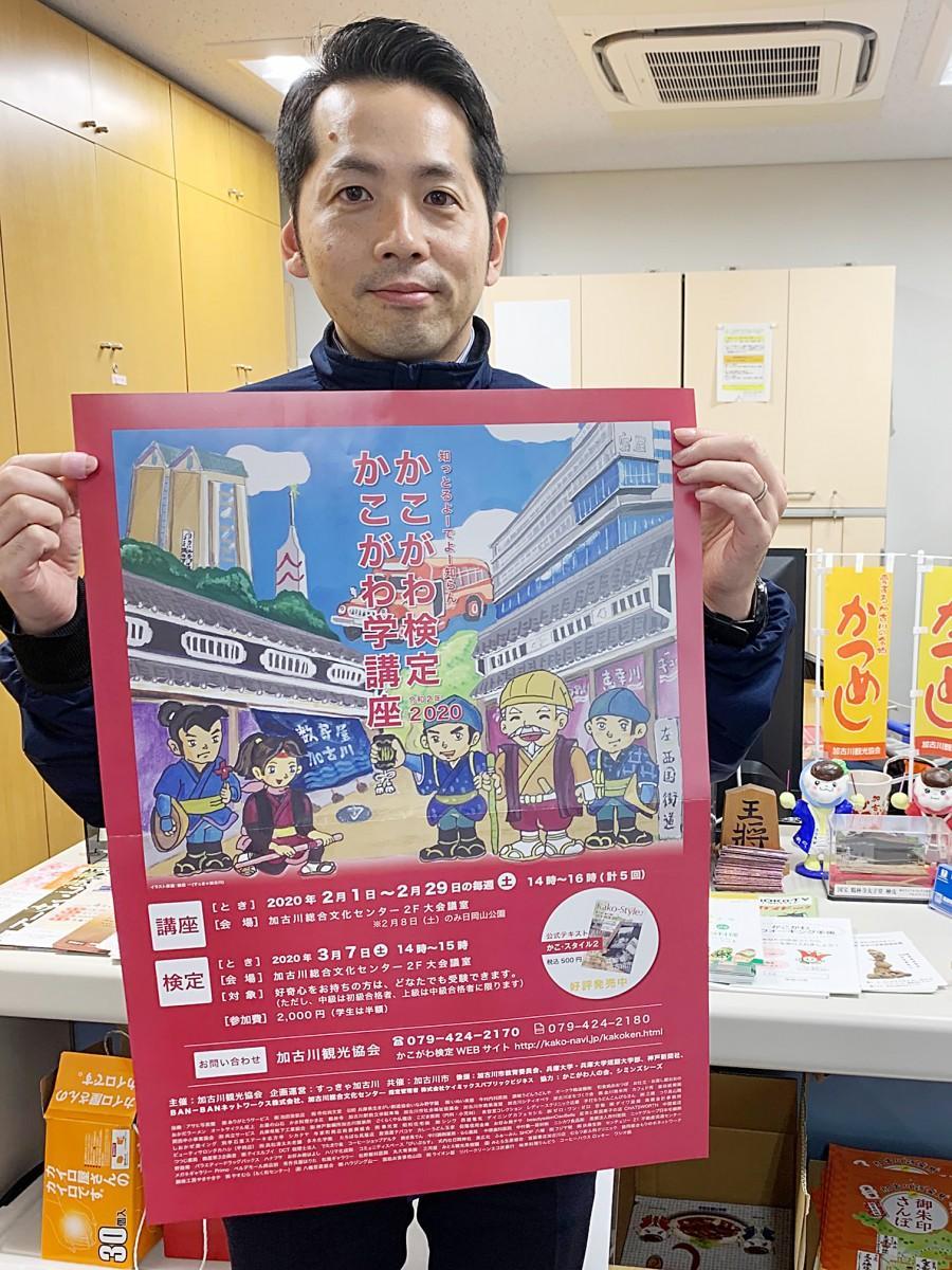 参加を呼び掛ける加古川観光協会の澤田浩作さん