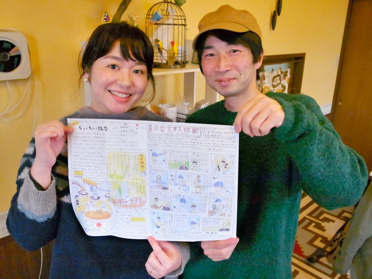 第3号を持つ山本さん夫婦