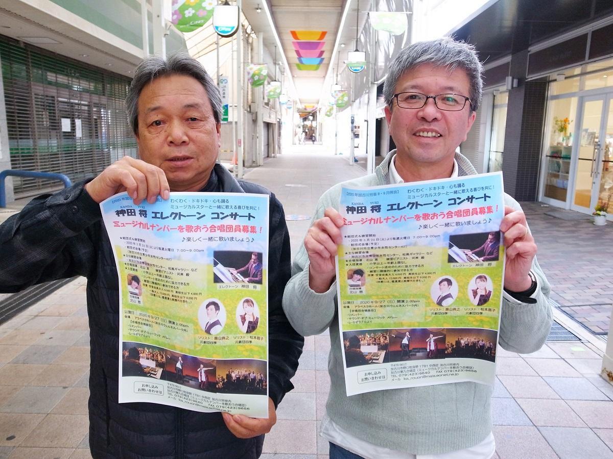 応募を呼び掛ける鷲坂正次さんと本村政則さん